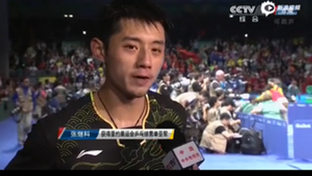 张继科:祝贺马龙夺冠