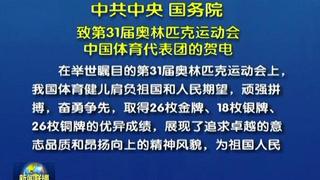 视频-中共中央、国务院向里约奥运中国代表团致贺电