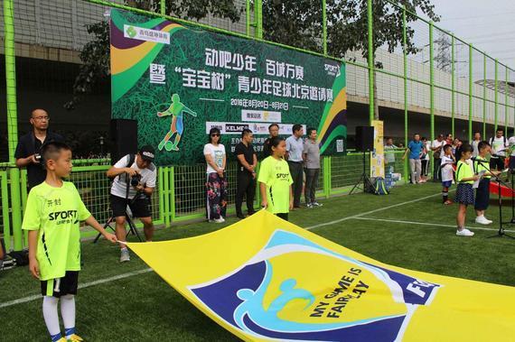 青少年足球北京邀请赛举行 足球公园开园