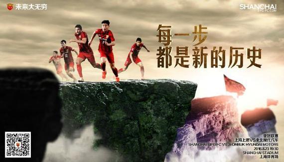 上港亚冠海报