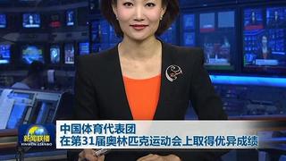 视频-《新闻联播》回顾奥运会表现 年轻拼搏荡气回肠