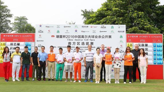 塘厦杯中国业余公开赛南方区选拔赛