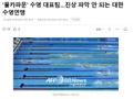 韩游泳队男选手盗摄女更衣室