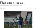 韩媒:中国足坛高管们赴韩观赛