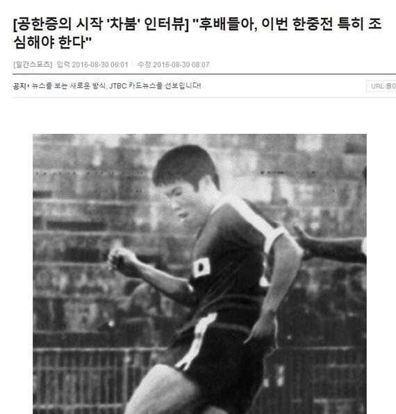 车范根接受韩媒采访