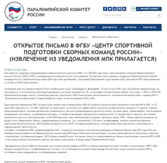 俄罗斯残奥委会8月29日在其民间网站上公布了被制止加入平昌冬残奥的布告