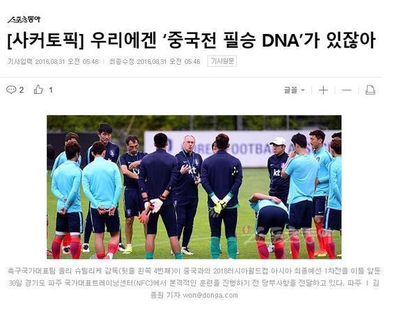 韩媒认为韩国队有胜利DNA