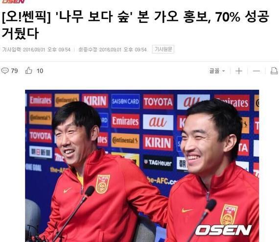 韩国媒体点评