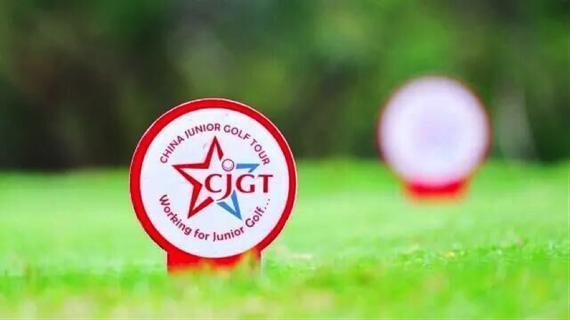 第二届CJGT青少年高尔夫海峡杯开幕