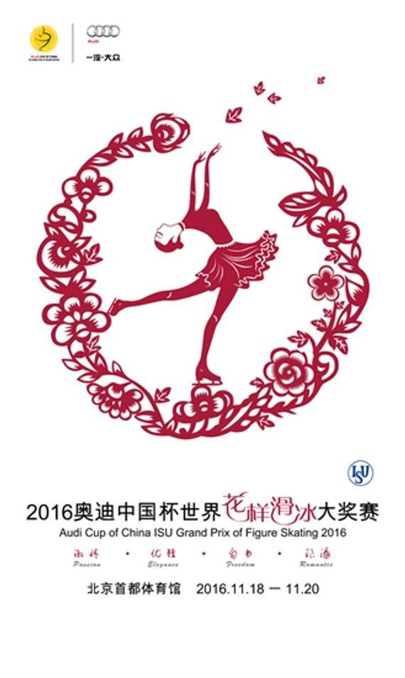 中国杯海报