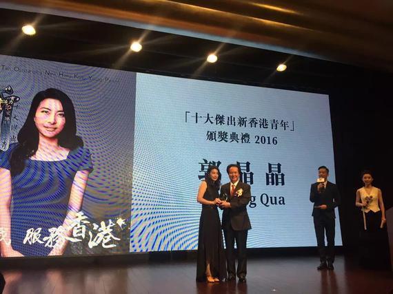 郭晶晶获得十大杰出新香港青年