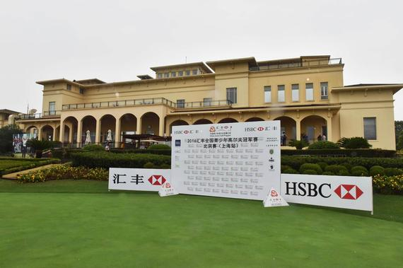 汇丰青少年比洞赛(上海站)于9月7-10日在雅居乐高尔夫球场举办