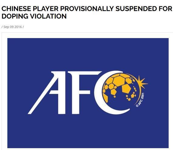 亚足联官网声明