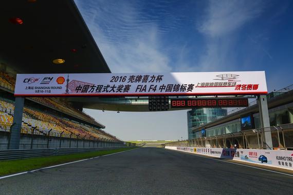 2016赛季FIA F4中国锦标赛上海站即将举行
