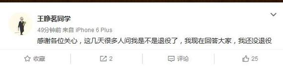王睁茗最新微博截图