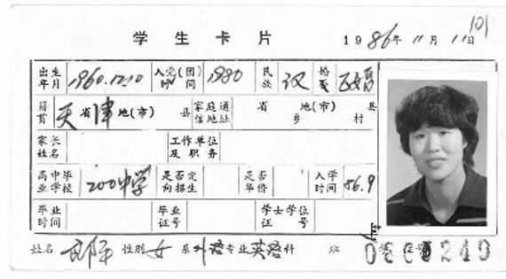 郎平在北师大就读时的学生卡片     图/校方提供