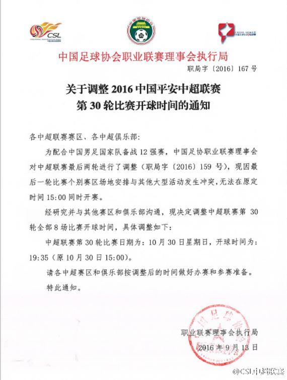 中国足协公告