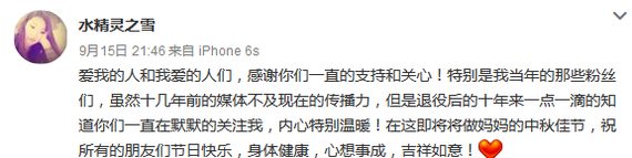 罗雪娟中秋宣布已是准妈妈 谁赢得蛙后芳心?(图)