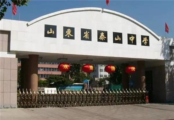 山东省泰山中学