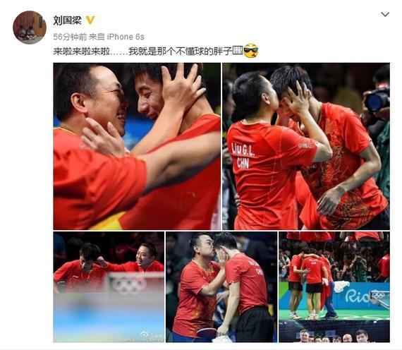 刘国梁入驻微博