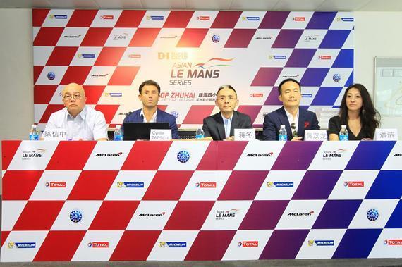 2016/2017亚洲勒芒系列赛新赛季新闻发布会在珠海国际赛车场举行