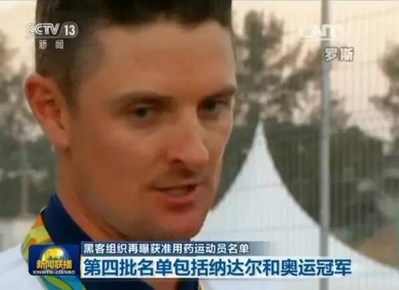 奥运金牌得主罗斯因禁药上新闻联播