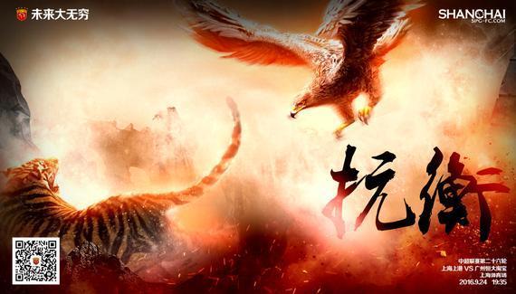上港战恒大海报:抗衡