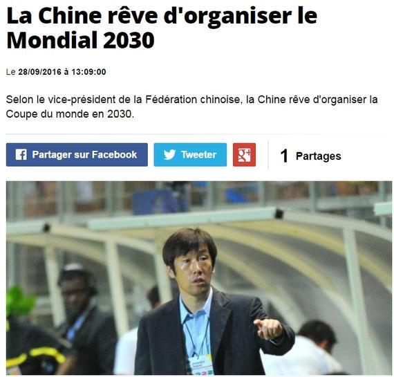 队报报道中国希望承办2030年世界杯