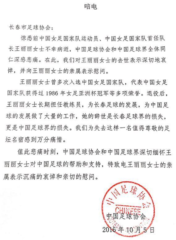 中国足球协会就王丽丽病逝发唁电表示哀悼