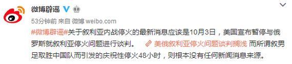 微博辟谣官方公告