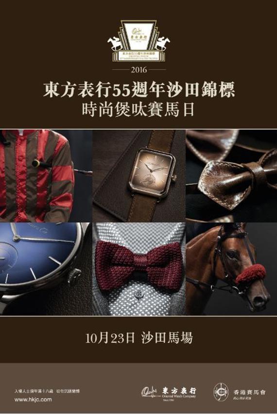 东方表行55周年沙田锦标'时尚煲呔赛马日'