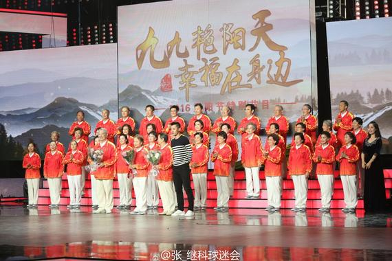 张继科登重阳节晚会(图片来源见水印)