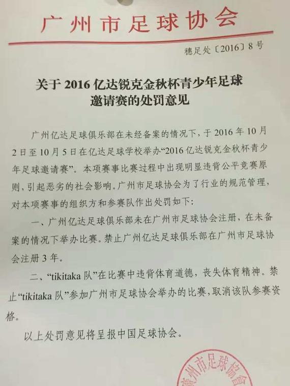 广州足协对小学生假球事件的处罚