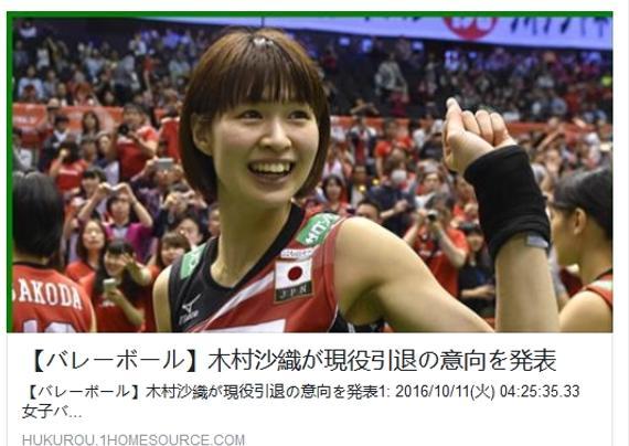 木村纱织赛季结束后退役