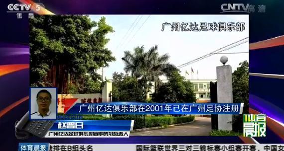 央视体育频道关注广州U11假球事件后续报道