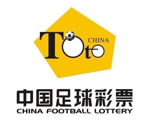 中国足彩彩票