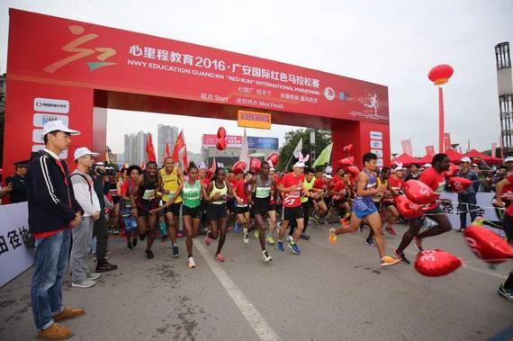 广安国际红色马拉松开跑