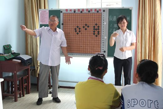 聂卫平特殊教育围棋学校 授牌背后的故事