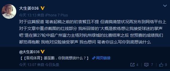 姜至鹏微博截图