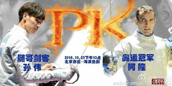 阿隆将和孙伟PK