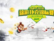 TUPT2016斗地主总决赛落幕 冠亚季军谈晋级之路