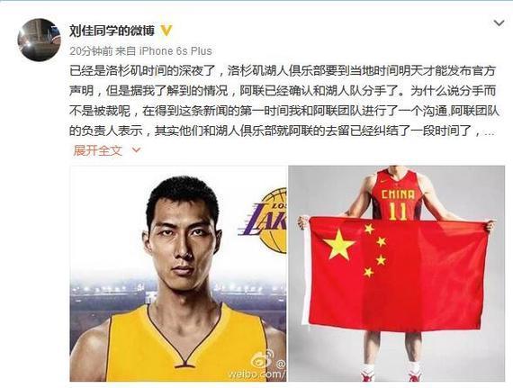 央视资深篮球记者刘佳微博