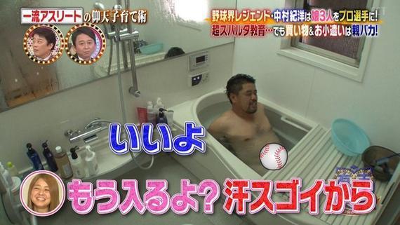 日本前棒球运动员自曝与20岁女儿共浴 惊呆网友