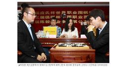 韩媒体报道:唐韦星享受胜负 朴廷桓则享受围棋