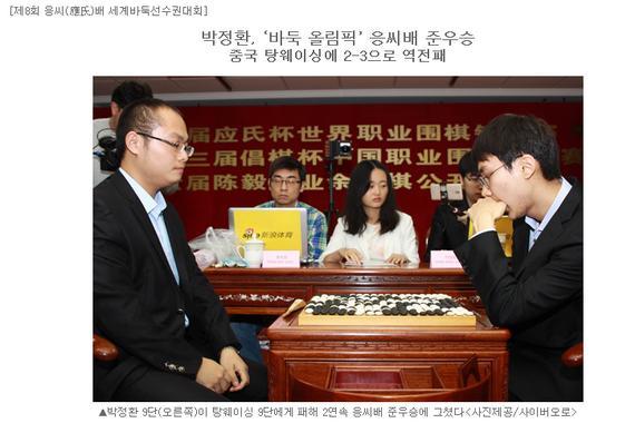 韩国棋院官网报道截图