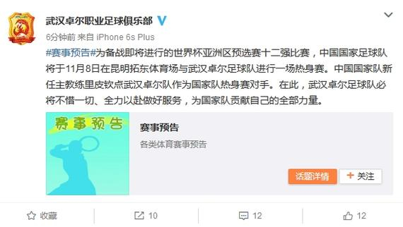 武汉卓尔微博发出公告