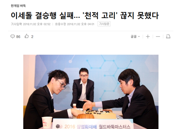 《韩游网》报道截图