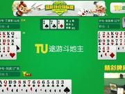 视频-TUPT斗地主总决赛精彩牌局 韩忠福手气旺