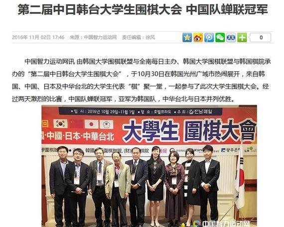 中国智力运动网报道
