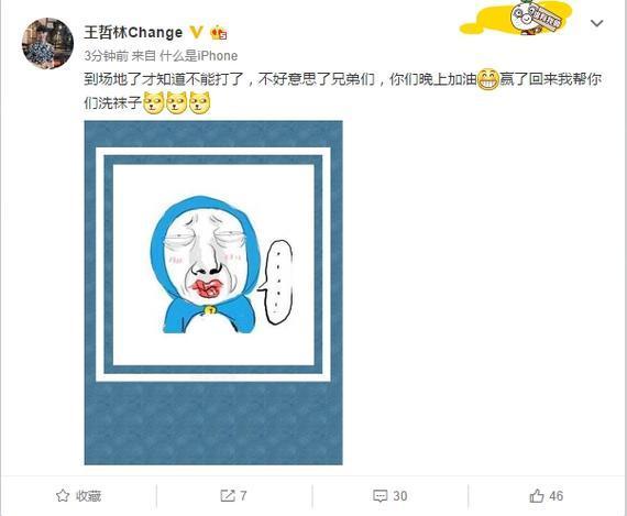 王哲林发微博表示无奈